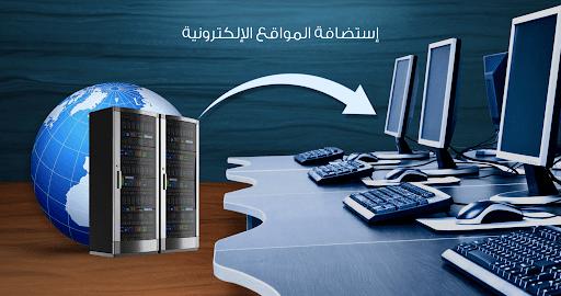 استضافة المواقع الإلكترونية