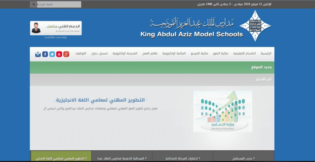 تصميم مواقع المدارس