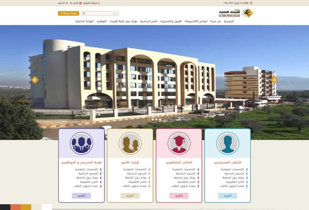 تصميم موقع جامعة