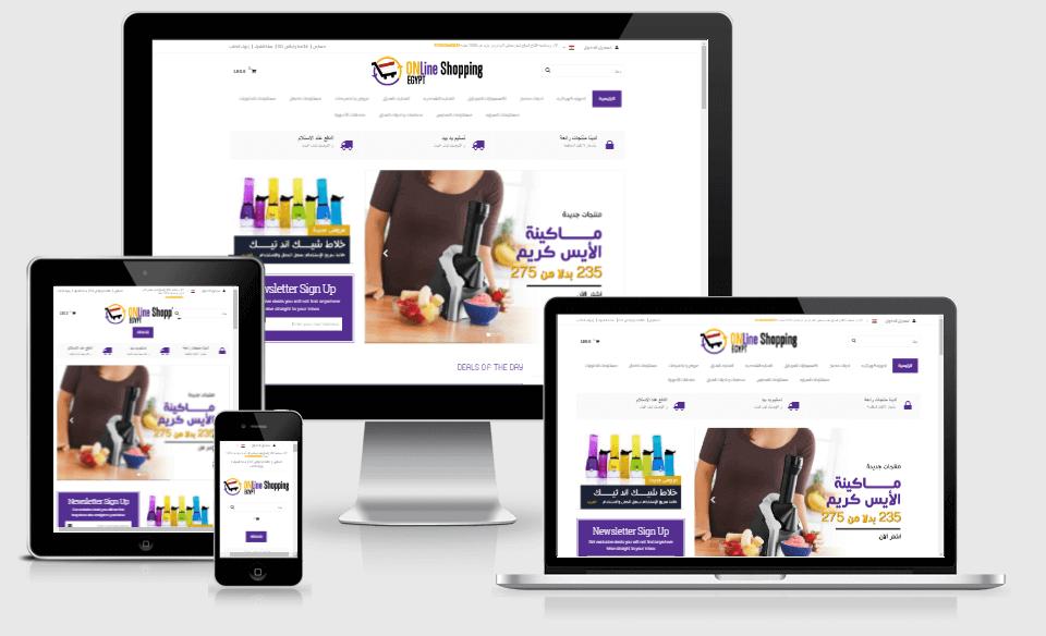 تصميم موقع سوق إلكتروني