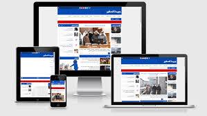تصميم المواقع الإخبارية