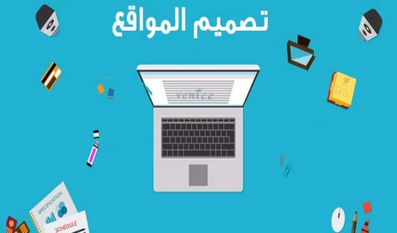 مواقع الويب سايت