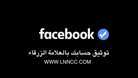 توثيق فيسبوك