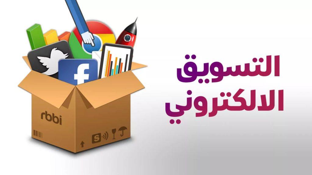 عروض التسويق الاليكتروني فى السعودية