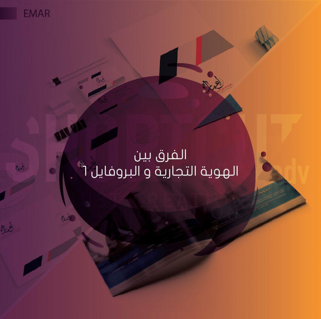 عروض تصميم هوية الشركات فى السعودية